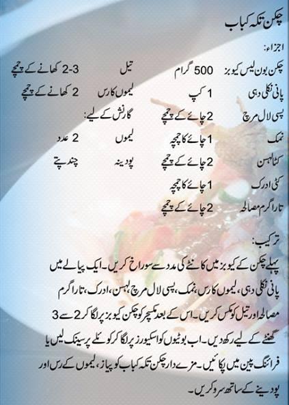 Chicken Tikka Kabab recipe in Urdu and English – Lazziz Food